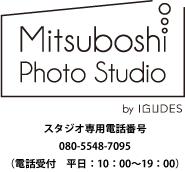 料理写真ならミツボシフォトスタジオへ!白を基調としたシンプルな内装で撮影に最適!Mitsuboshi Photo Studio